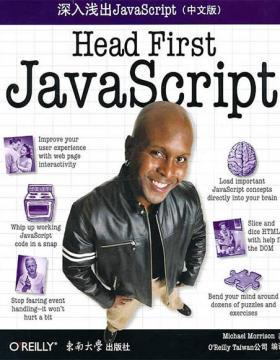 深入浅出JavaScript(中文版)扫描版 PDF电子书下载