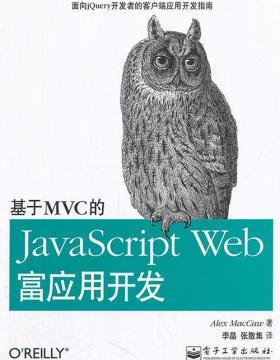 基于MVC的JavaScript Web富应用开发 PDF电子书下载