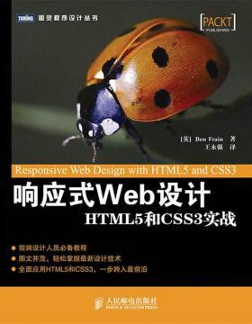 响应式Web设计:HTML5和CSS3实战 PDF电子书下载