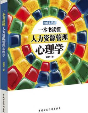 一本书读懂人力资源管理心理学 PDF电子书下载