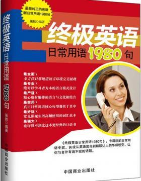 终极英语日常用语1980句 PDF电子书下载