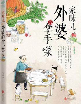 家味儿:外婆的拿手菜 全彩扫描版 PDF电子书下载