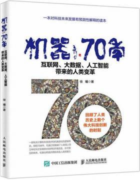 机器70年 互联网、大数据、人工智能带来的人类变革 PDF电子书下载