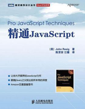 精通JavaScript 扫描版 PDF电子书下载
