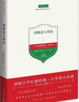 剑桥意大利史 PDF电子书下载