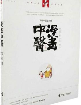 漫画中医全新版 基础篇 罗大伦 扫描版 PDF电子书下载