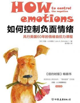 如何控制负面情绪:风行美国60年的情绪自控力课程 PDF电子书下载