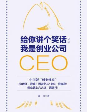 给你讲个笑话:我是创业公司CEO PDF电子书下载