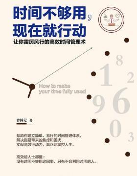 时间不够用,现在就行动 让你雷厉风行的高效时间管理术 PDF电子书下载
