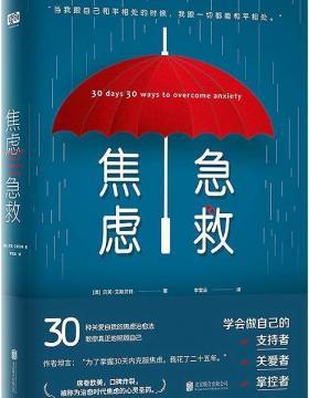 焦虑急救 被称为治愈时代焦虑的心灵圣药 PDF电子书下载
