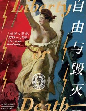 自由与毁灭:法国大革命 1789-1799 PDF电子书下载