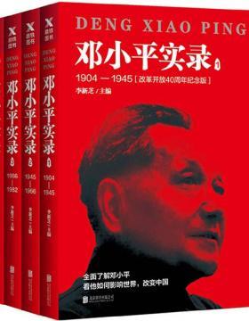 邓小平实录(1-4册)全面了解邓小平,看他如何影响世界,改变中国 PDF电子书下载