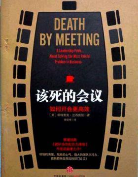 该死的会议:如何开会更高效 PDF电子书下载