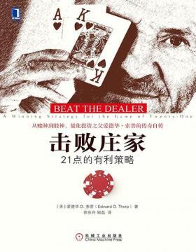 击败庄家:21点的有利策略 从赌神到股神,量化对冲基金之父自传 PDF电子书下载