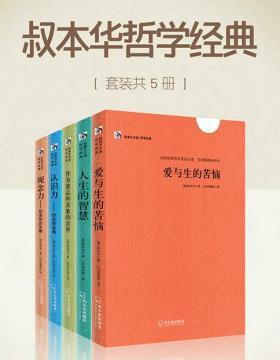 叔本华哲学经典(全五册) PDF电子书下载