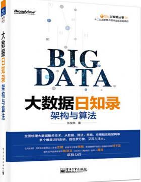 大数据日知录:架构与算法 PDF电子书下载