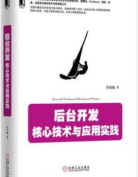 后台开发:核心技术与应用实践 完整勾勒后台工程师能力体系结构图 PDF电子书下载