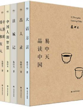 易中天品读中国(全6册)PDF电子书下载