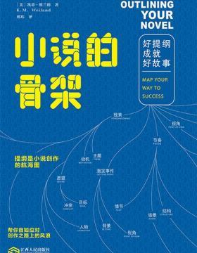 小说的骨架:好提纲成就好故事 PDF电子书下载