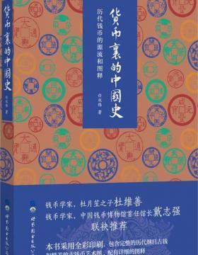 货币里的中国史 历代钱币的源流和图释 PDF电子书下载