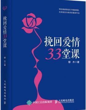 挽回爱情33堂课 分手复合失恋伤心情感书籍 一本书挽回爱情 PDF电子书下载