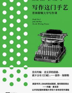写作这门手艺 普林斯顿大学写作课 PDF电子书下载