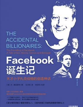 Facebook诞生记:天才小子扎克伯格的创造神话 PDF电子书下载