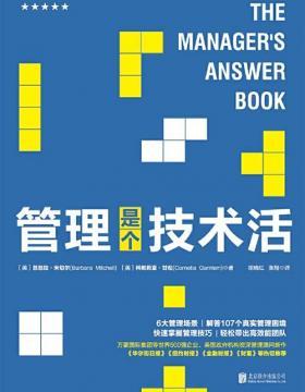 管理是个技术活:管理者必读的高效管理指南 PDF电子书下载