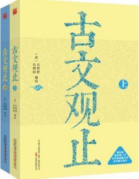 古文观止 全2册 (清)吴楚材 (清)吴调侯 PDF电子书下载