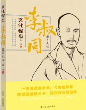 李叔同:圆月天心 文化怪杰系列丛书 PDF电子书下载