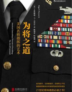 为将之道:美国名将指挥的艺术 PDF电子书下载