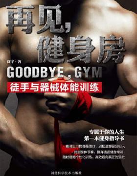再见,健身房:徒手与器械体能训练 PDF电子书下载