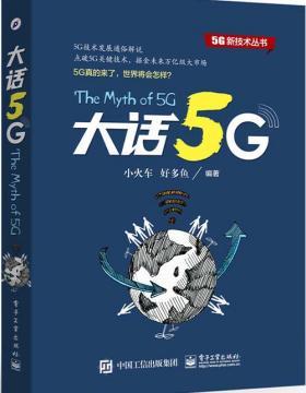 大话5G 通俗易懂的语言全面介绍5G的演进过程、关键技术和应用场景 PDF电子书下载