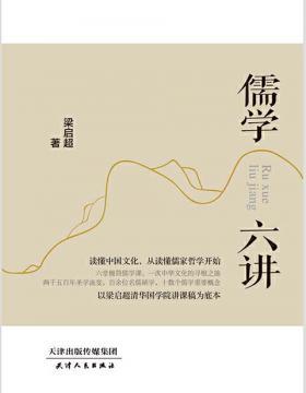 儒学六讲 梁启超 PDF电子书下载