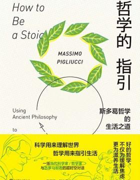 哲学的指引:斯多葛哲学的生活之道 PDF电子书下载