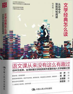 文学经典怎么读 PDF电子书下载