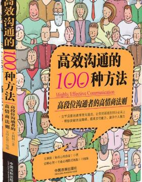 高效沟通的100种方法 PDF电子书下载