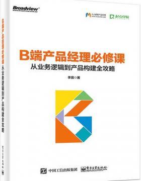 B端产品经理必修课 从业务逻辑到产品构建全攻略 PDF电子书下载