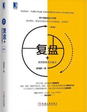 复盘+:把经验转化为能力(第3版) PDF电子书下载