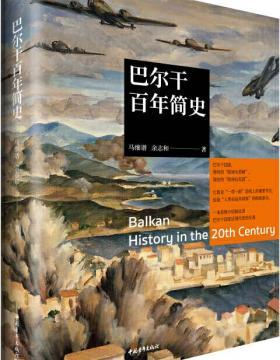 巴尔干百年简史 一本系统介绍和论述巴尔干国家近代史的专著 PDF电子书下载