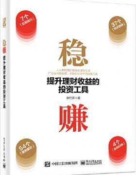 稳赚:提升理财收益的投资工具 PDF电子书下载