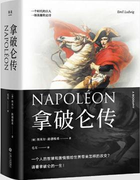 拿破仑传 PDF电子书下载