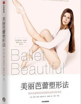 美丽芭蕾塑形法 慧眼看PDF电子书