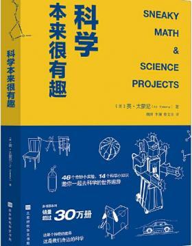 科学本来很有趣 PDF电子书下载