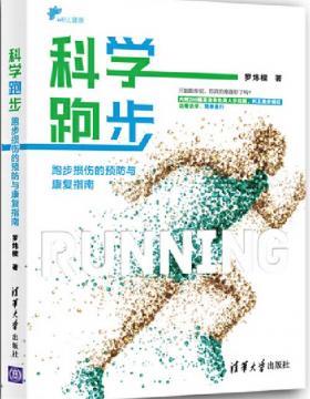 科学跑步:跑步损伤的预防与康复指南 PDF电子书下载