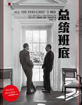总统班底 就是这本书扳倒了美国总统…新闻极具影响力的作品 PDF电子书下载