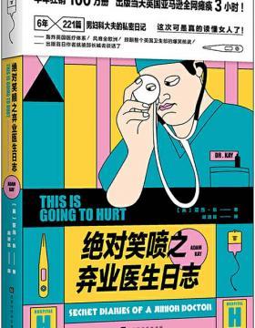 绝对笑喷之弃业医生日志 PDF电子书下载