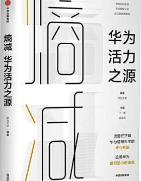 熵减:华为活力之源 PDF电子书下载