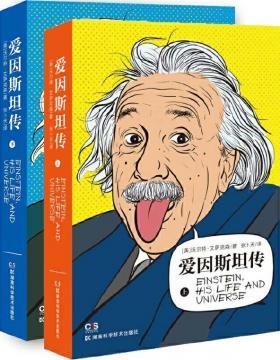 爱因斯坦传(上下册) PDF电子书下载