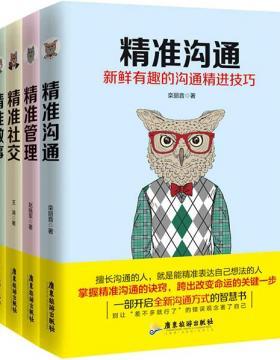 精准到位系统丛书(套装四册)精准沟通,精准管理,精准社交,精准做事 PDF电子书下载